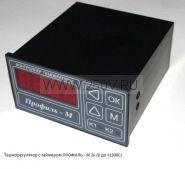 Терморегулятор  Профиль-М с таймером 2 канала +1300С